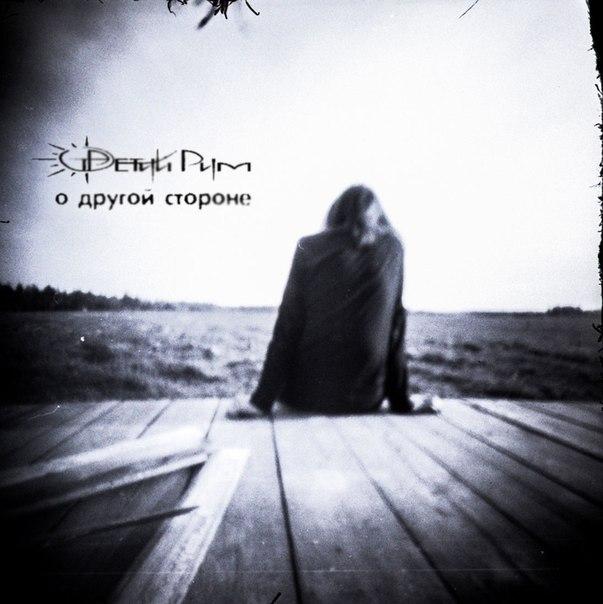 Вышел новый альбом группы ТРЕТИЙ РИМ - О другой стороне (2013)