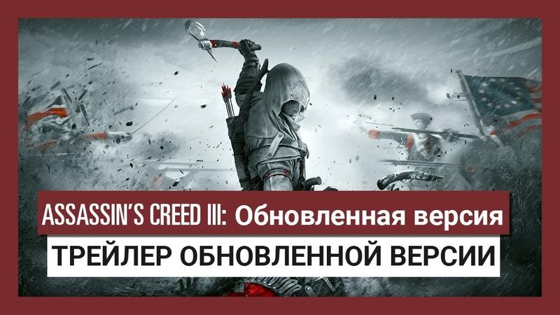 Assassin's Creed III трейлер обновленной версии