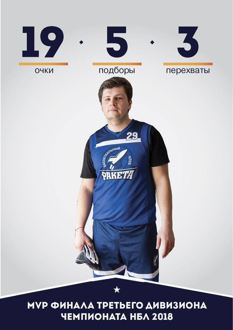 Илья Зинченко, Ракета