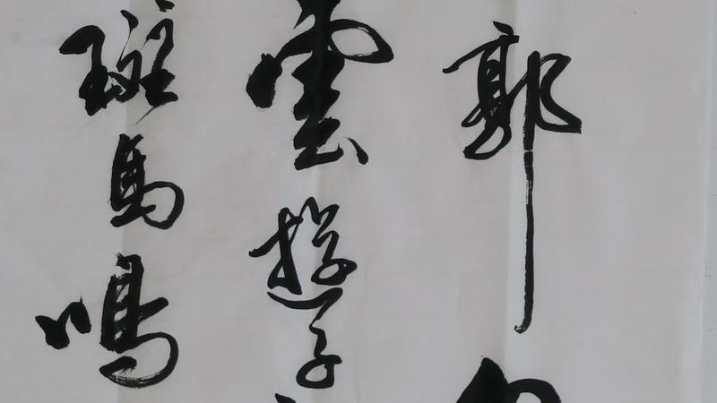 馮萬如老師康雅書法示範行書李白送友人Chinese Calligraphy 書道字帖