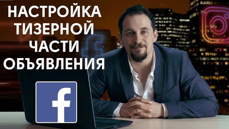 Настройка тизерной части объявления Facebook. Цель трафик. Таргетированная реклама №7