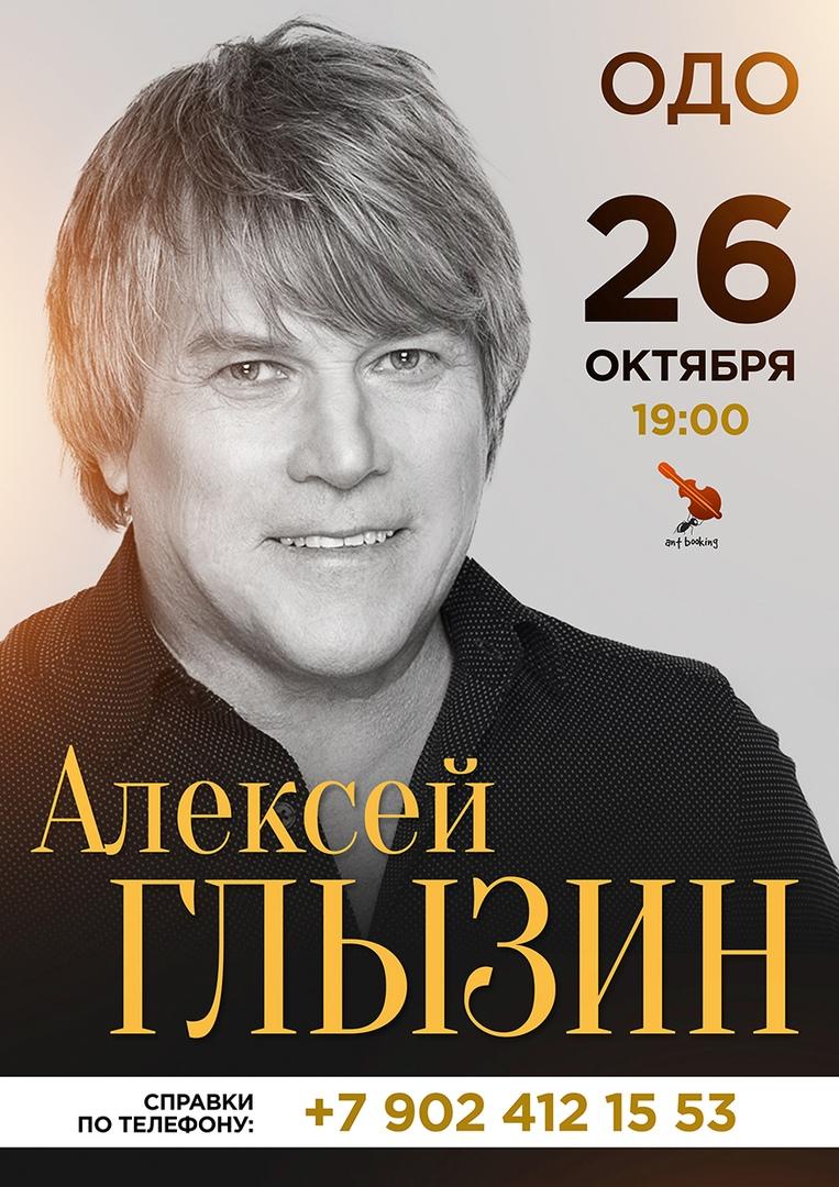 Афиша Алексей Глызин в Самаре