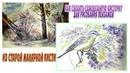 Как сделать самодельную кисточку для рисования пейзажей из старой малярной кисти