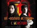 На волнах Истории c WeHistory! | Брусиловский прорыв