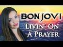 Bon Jovi - Livin' On A Prayer 🎵 (Cover by Minniva featuring Quentin Cornet)