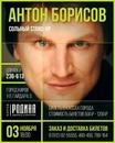 Антон Борисов фото #50