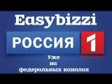 Easy Business Community - новости на канале Россия! Мы уже на федеральных каналах!!!