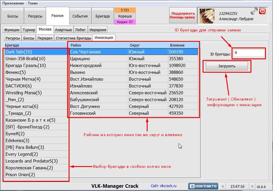vlk-manager crack
