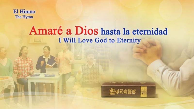 Música cristiana Amaré a Dios hasta la eternidad Las palabras de Dios me inspiran a avanzar