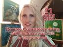 21 июня 2018 КАРМИЧЕСКОЕ Летнее Солнцестояние: сакральные смыслы и астрология Лаврентьева Анастасия