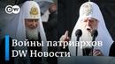 Молитва не для всех, или Как патриарх Константинопольский стал врагом РПЦ - DW Новости (16.10.2018)