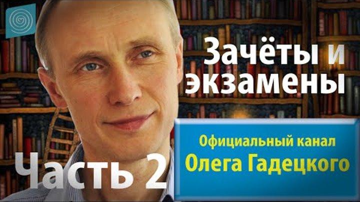 Олег Гадецкий Уроки жизни 2 Зачеты и экзамены Часть 2