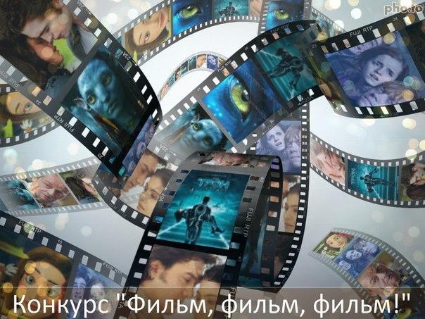 Конкурсы по кинофильмам