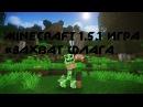 Игра Захват флага в Minecraft 1.5.1