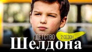 Детство Шелдона 2 сезон [Обзор] / [Трейлер 2 на русском]