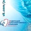 Федерация параспортивного плавания