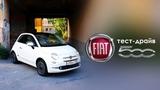 Fiat 500. Фэмили Драйв