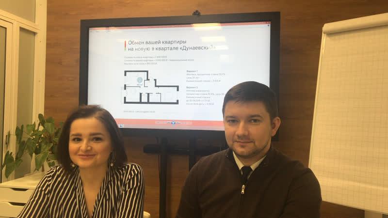 Онлайн обучение по темам обмена и ипотеки в рассрочку