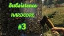 Subsistence Hardcore выживание 3 Крафт лука и стрел