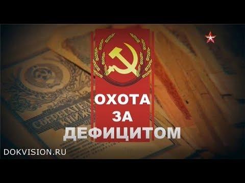 Жизнь в СССР от А до Я Охота за дефицитом