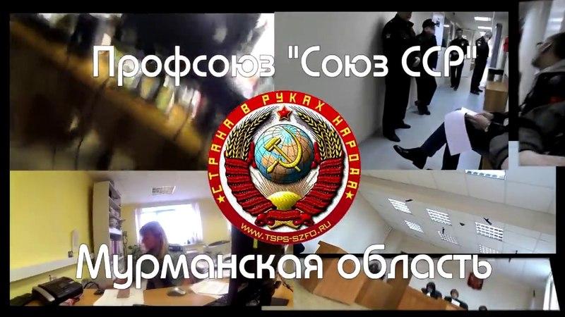 Вводим в курс дела сотрудника Почта банк 2017 год   Профсоюз Союз ССР