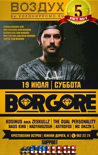 #COLLEGE * BORGORE * 19 ИЮЛЯ * ВОЗДУХ