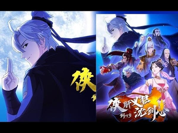 """《在下,沈剑心!》""""Zàixià, Shén Jiànxīn!"""" OP of Jiàn Wǎng 3·Xiá Gān Yì Dǎn Shěn Jiàn Xīn"""
