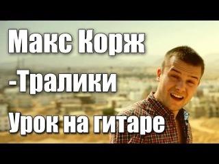 Макс Корж - Тралики (Видео урок) Как играть на гитаре. Cover-Разбор
