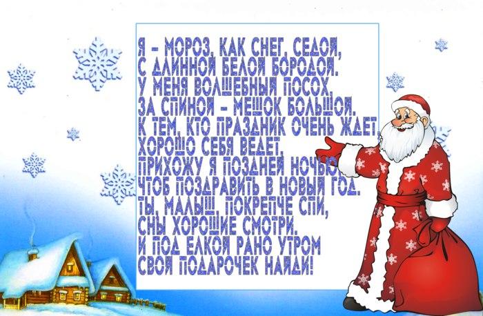 Текст новогоднее поздравление деда мороза