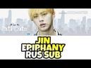 BTS 방탄소년단 LOVE YOURSELF 結 Answer Epiphany Comeback Trailer RUS SUB РУС САБ ПЕРЕВОД 😭