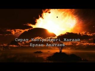 Сират көпіріндегі жағдай / Ерлан Ақатаев ұстаз
