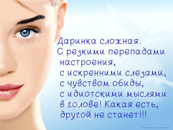 дарина имя: