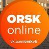 ОРСК онлайн