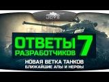 Ответы Разработчиков #7. Новая ветка танков, ближайшие апы и нерфы [wot-vod.ru]