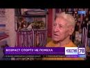 87-летний чемпион мира готовится к соревнованиям в Берлине и Москве