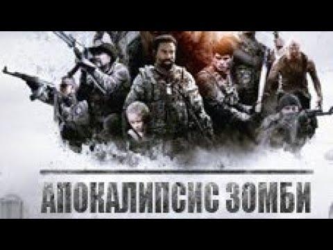 Апокалипсис зомби новый фильм боевик ужасы 2019
