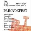 11.10 Parovoz Fest!_Китайский Лётчик Джао Да