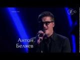 Проект Голос (сезон 2)  Антон Беляев - Shape Of My Heart (Sting) Live (20.12.2013) Команда Пелагеи