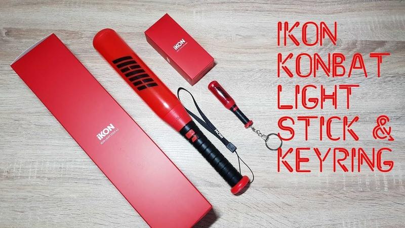 РАСПАКОВКА IKON Konbat Official Light Stick Keyring