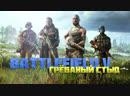 Battlefield V - Грёбаный стыд