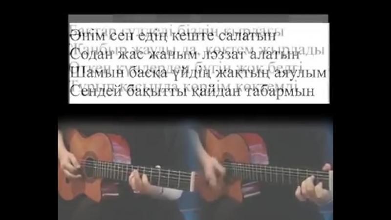 Шәмші Қалдаяқов Әнім сен едің