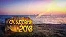 СКАДОВСК 2018 - Отдых на Чёрном Море МОРЕ, МЕДУЗЫ, ПЛЯЖ, НАБЕРЕЖНАЯ, ЦЕНЫ