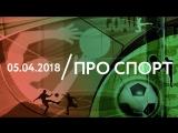 05.04 | ПРО СПОРТ. Арсенал - ЦСКА. 1/4 Лиги Европы
