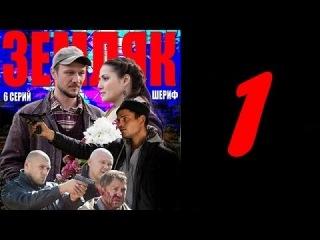Земляк / Шериф 1 серия - Сериал, остросюжетный, криминал, детектив