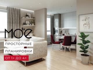 Дизайн-квартал МОЁ - 60% квартир проданы