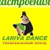 """Танцевальный Центр """"LARIVA DANCE"""" (танцы в Омске"""