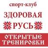 Спорт-клуб «Здоровая Русь» Открытая тренировка