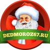 Дед Мороз на Новый 2014 год! Успейте заказать!