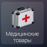 v-prokate.by/katalog/med_tovaryi.html
