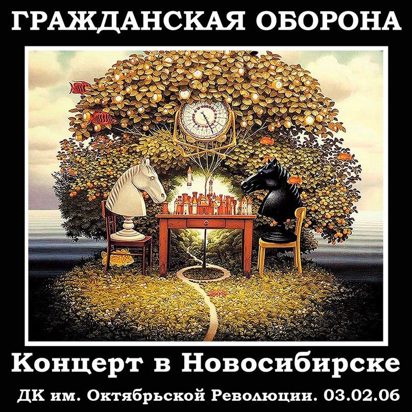ГРАЖДАНСКАЯ ОБОРОНА - Концерт в Новосибирске (ДК им Октябрьской Революции. 03.02.06) (2006)